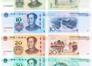 2019年新出版的人民币作何调整?附新版人民币细节图介绍