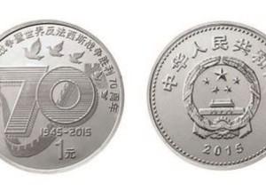 抗战胜利70周年纪念币市场价格上涨,投资仍需谨慎