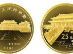 1997年北京故宫博物院乾清宫1/4盎司金币有没有收藏的价值