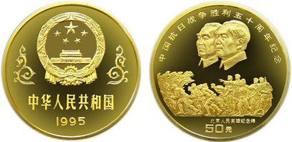 1995年抗日战争胜利50周年纪纪念碑1/2盎司金币升值空间大不大