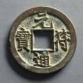 元符通宝最新收藏价格是多少钱  元符通宝介绍及鉴赏