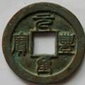 元丰重宝有什么版式版别  元丰重宝收藏价格及铸造工艺