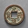 元符通宝图片鉴赏及收藏价值   元符通宝值多少钱