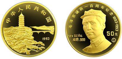 第十组中国杰出历史人物毛泽东国内版1/2盎司金币收藏价值分析