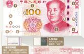 新版第五套人民币有哪些防伪标识?一秒辨真假就靠这些标识了!