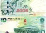 心碎的回忆——奥运10元绿钞