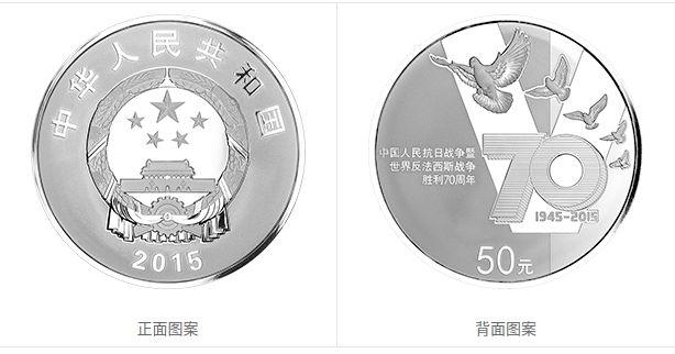 抗战胜利70周年纪念币价格多少 市场行情分析