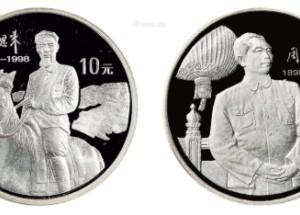 周恩来同志诞辰100周年1盎司银币发行意义如何?值不值得收藏?