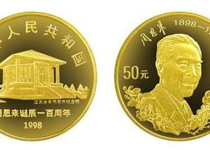 周恩来诞辰100周年金币纪念着周总理的光辉一生