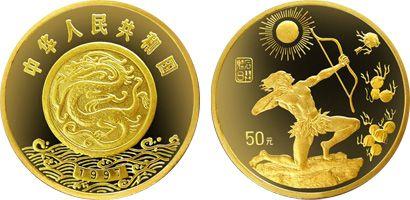 1997年版黄河文化第二组1/2盎司射日金币收藏价值高吗
