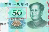 第五套人民币防伪措施如何分布?你绝对想不到……