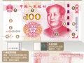第五套人民币有哪里防伪?第五套人民币100元纸币如何防伪?