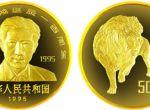 1995年徐悲鸿诞辰100周年雄狮8g金币收藏价值分析
