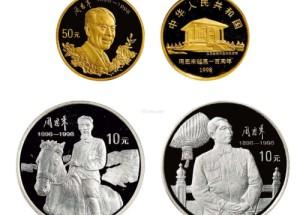 周恩来诞辰100周年金银币饱含着对周恩来同志永远的怀念