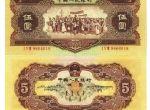 1956年5元人民币价格