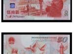 失而复得——我的建国五十周年纪念钞