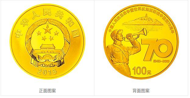 中国人民抗日战争胜利70周年金银纪念币介绍