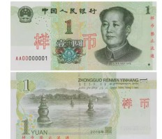 2019年版第五套人民币1元纸币的防伪特征介绍 附详细图片解析