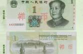 新版第五套1元人民币防伪特征解析 辨认真假看这些准没错!