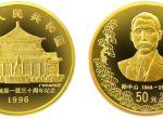 孙中山诞辰130周年1/2盎司金币收藏价值高不高