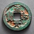 至和元寶圖片及名字由來  至和元寶收藏價值分析