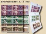 第四套人民币整版钞珍藏册,你知道多少?