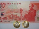 迎接新世纪之50周年纪念钞十个第一