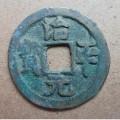 治平元宝有什么特点  治平元宝尺寸规格是多少