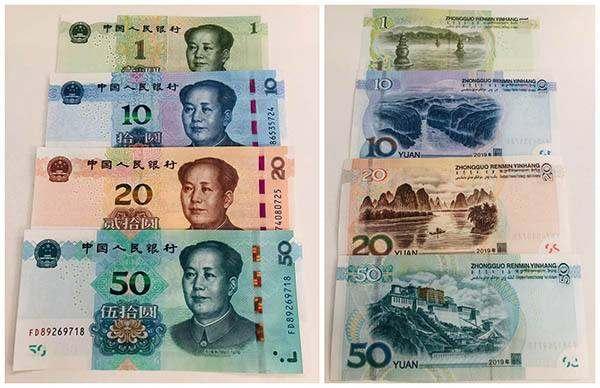 不可不知的2019版第五套人民币主要变化 你知道几个呢?