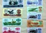 第三套人民币赝品,你知道多少?