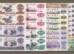 来势汹涌的第二套人民币行情(1)