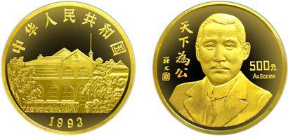 1993年孙中山先生5盎司金币发行有什么意义