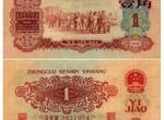 步步惊心的第三套人民币红一角!(4)