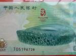 你对第29届奥林匹克运动会纪念钞认识有多少?