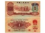 不可不知的第三套人民币三大珍品!(1)