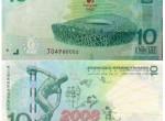 """奥运纪念钞会是设计有瑕疵的""""错币""""吗?"""