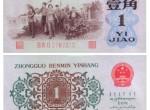 第三套人民币背绿水印的投资价值
