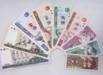迎接第四套人民币收藏趋势(1)