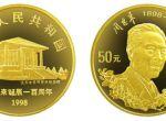 1998年周恩来诞辰100周年1/2盎司金币收藏价值分析