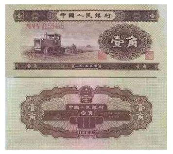 第二套人民币53年一角的收藏投资
