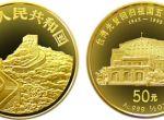 1995年台湾光复回归祖国50周年中山堂1/2盎司金币有没有收藏价值