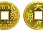 1998年大唐镇库金钱1公斤精制金币有没有收藏价值  收藏价值分析