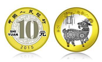 2015羊年贺岁普通纪念币收藏价值怎么样?2015羊年贺岁普通纪念币值得收藏吗?