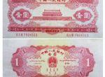 崛起的第二套人民币红一元 (4)