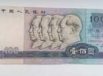 第四套人民币80100能否成为人中钻石品种(3)