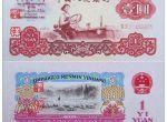 今天你认识第三套人民币了吗?(4)