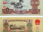 第三套人民币将爆发魅力(2)