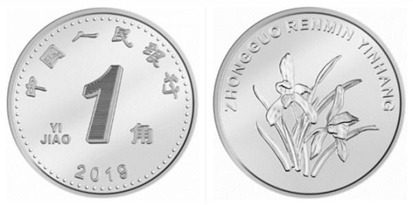 2019版第五套人民币包括哪些面额?附2019年新版币高清图片