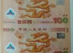 双龙连体钞