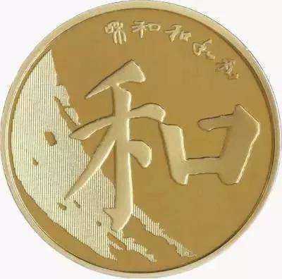 """""""和""""字书法5元纪念币的市场行情高吗"""